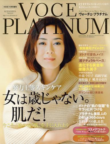 ヘアメイクアップアーティストEitaさんメイクの後藤久美子
